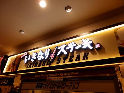 いきなりステーキ.png