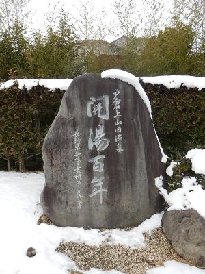 上山田温泉石碑.png