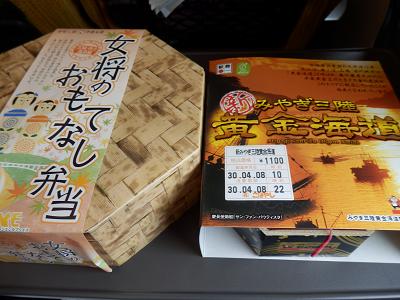 仙台駅弁.png