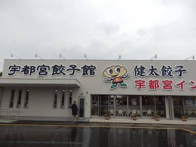 宇都宮餃子館.jpg