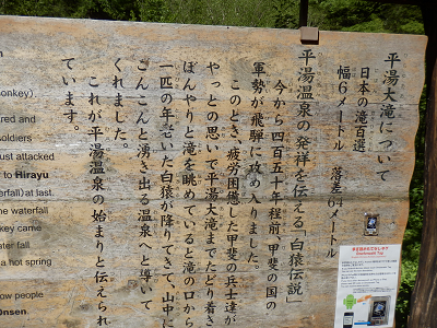 平湯大滝いわれ.png