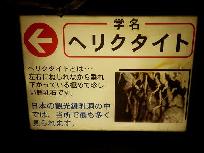 鍾乳洞はじまり.png