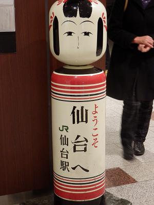 仙台駅こけし.png