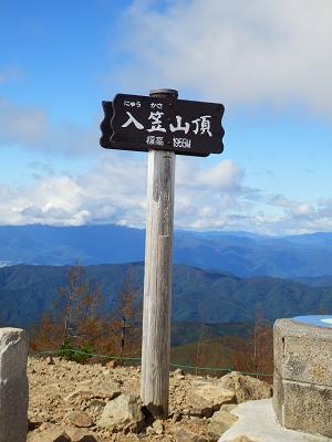 入笠山.png