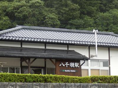 八千穂駅.png