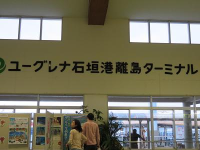 石垣港離島ターミナル.png