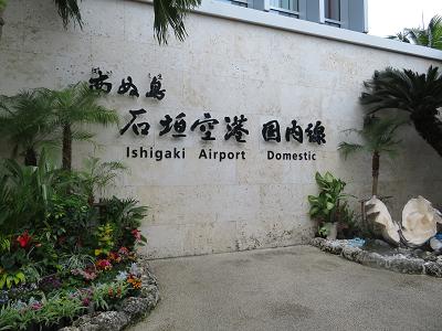 石垣空港.png
