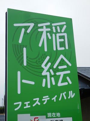 稲作アート看板.png